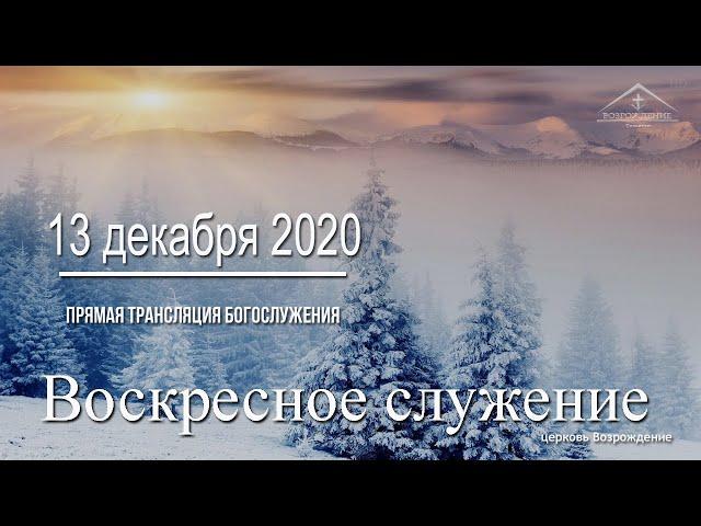 13 декабря 2020 - Воскресное служение