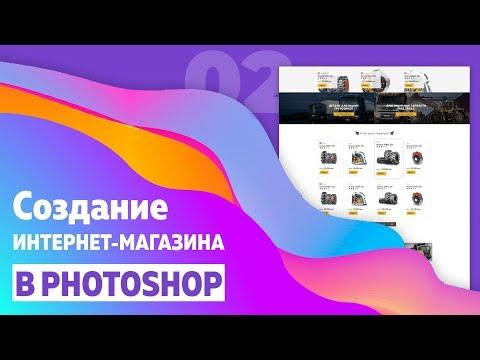 Уроки фотошопа для начинающих веб дизайнеров Урок №2