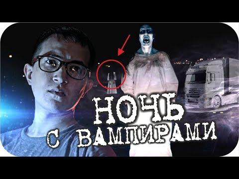#1. ИСТОРИИ УЖАСОВ - Ночь с вампирами | Самая страшная история | Ночь в лесу