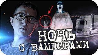 #1. ИСТОРИИ УЖАСОВ - Ночь с вампирами   Самая страшная история   Ночь в лесу