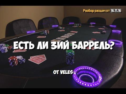 Разбор раздач №121. Есть ли 3ий баррель? Школа покера Smart-Poker.ru