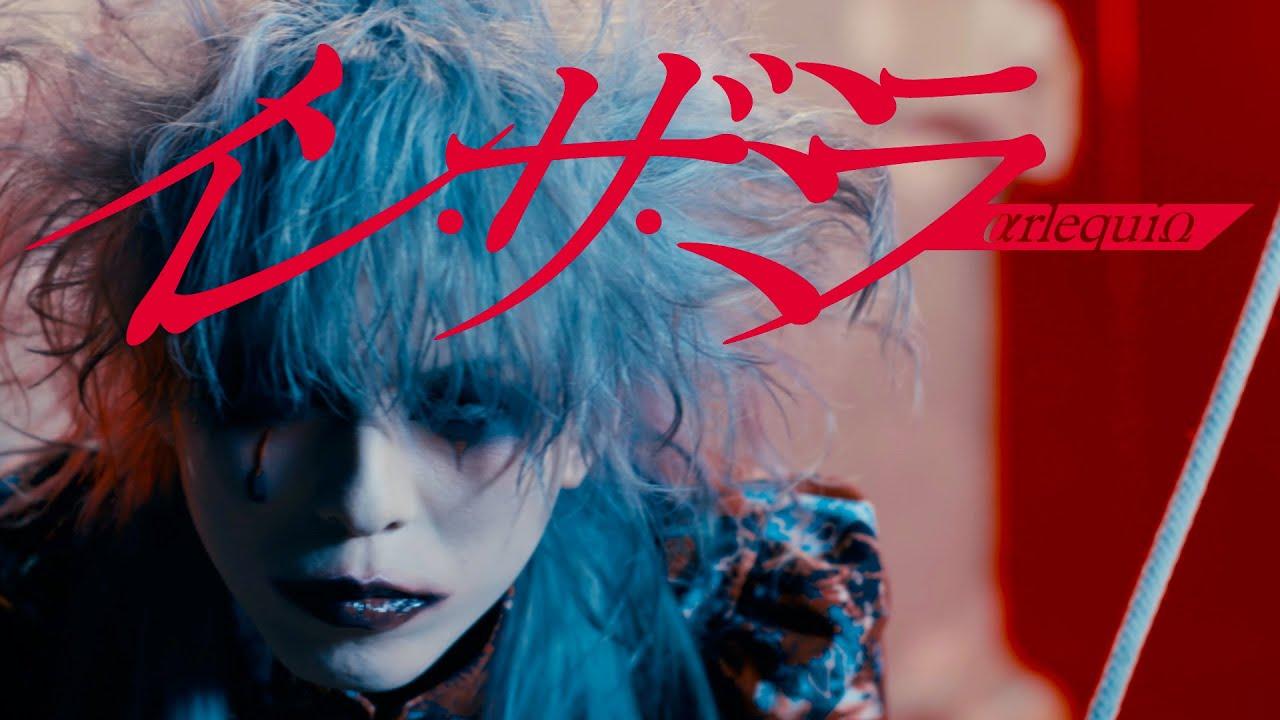 【ARLEQUIN weekly show #010】「イン・ザ・ミラー」MV FULL