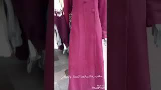 640c132d872bf ريتاج للملابس الحريمى ش احمد الزمر م نصر
