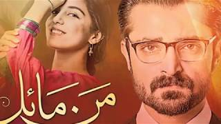 All time popular Maya ALi Dramas