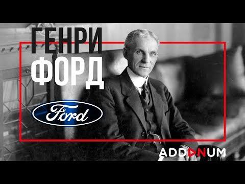 История Успеха Генри Форда | Биография Henry Ford