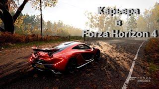 Прохождение Forza Horizon 4