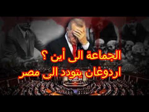 اردوغان يتودد الى مصر ! الجماعة الى اين؟