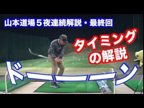 【タイミング解説】師範が直接解説!!5夜連続解説・第5話