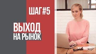 5 шаг к бизнесу в Казахстане. Выход на рынок