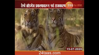 Maharashtra Government Oppose Railway Gauge Conversion In Tiger Reserve