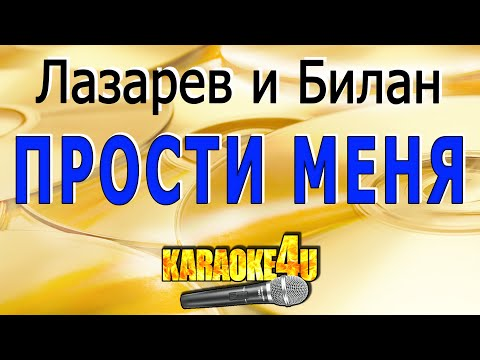 Сергей Лазарев & Дима Билан   Прости меня   Караоке