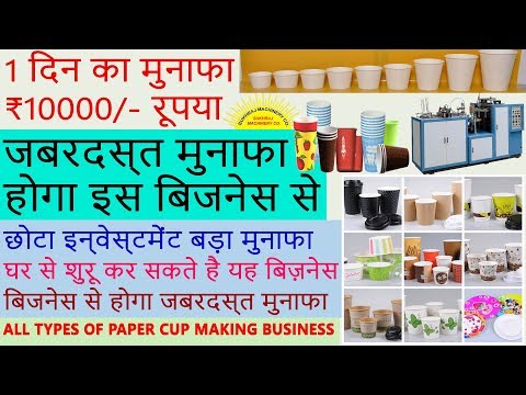 ₹300000 महीना कमायें Paper Cup Manufacturing Business | Paper Cup Machine | How to start a Business