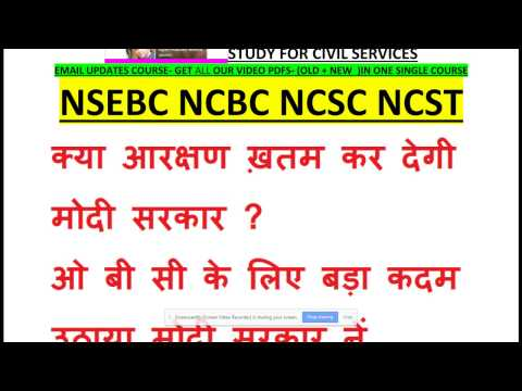 NSEBC = national commission for socially and educationally backward classes- 2017 latest news