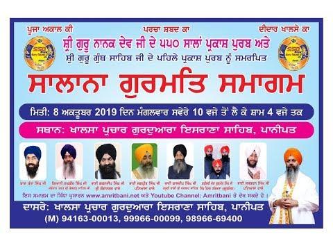 Live-Now-Gurmat-Kirtan-Samagam-From-G-Israna-Sahib-Panipat-Haryana-08-Oct-2019