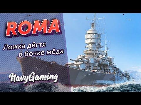 "Линкор ""Roma"" - Обзор корабля от Navygaming в ⚓ World Of Warships"
