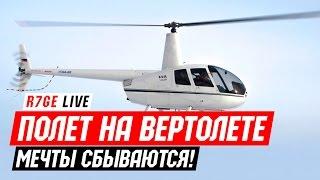 Настоящий Полет На Robinson R44 — Мечты Сбываются!
