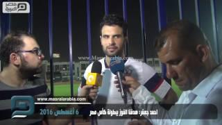 مصر العربية | احمد جعفر: هدفنا الفوز ببطولة كأس مصر