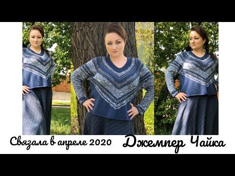 """Вязальные итоги за апрель 2020. Обзор на джемпер «Чайка"""""""