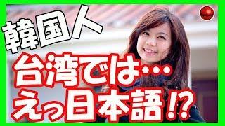 【海外の反応】日本での無いのに台湾では…親日国文化に驚愕する韓国の人たちw