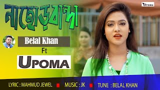 NachorBanda | Belal khan feat Upoma | Bangla new song 2016