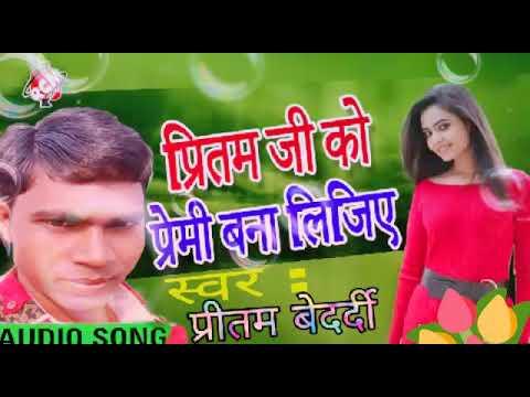 Pritam bedardi bhojpuri song