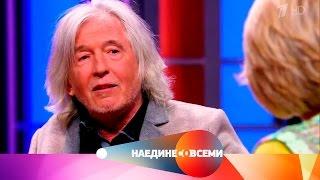 Наедине со всеми - Гость Вячеслав Малежик. Выпуск от31.03.2017