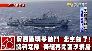 貿戰明爭暗鬥 北京怒了! 美中談判之際 美艦再闖西沙群島《8點換日線》2019.01.08