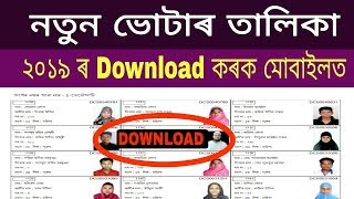 voter list 2019/ Check your name in new voter list 2019/Download voter list with photo assam 2019