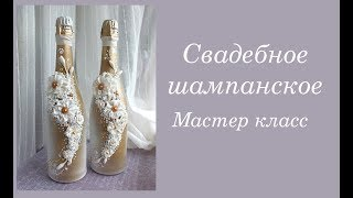 DIY свадебное шампанское в золотом цвете своими руками/свадебные быки мастер класс