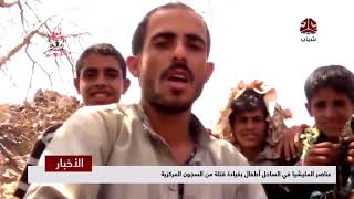 عناصر المليشيا في الساحل أطفال بقيادة قتلة من السجون المركزية  | تقرير يمن شباب