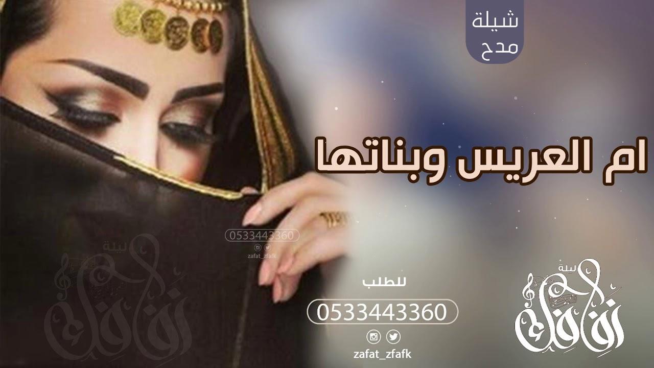 شيلة مدح ام العريس وبناتها || شيلات مدح حماسية 2020