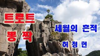 세월의 흔적 - 허정현(신곡) ODWTV