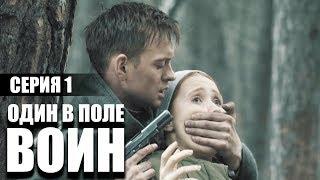 Сериал ОДИН В ПОЛЕ ВОИН - Серия 1 | Новинка 2018 | Военные фильмы