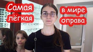 VLOG Выбираем очки Кате. Вечерний Киев