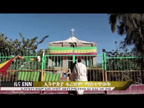Ethiopia: Organisation working to promote Ethiopian tourism at International level - ENN News