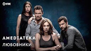 Любовники 3 сезон | The Affair | Тизер
