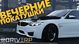 ВЕЧЕРНИЕ ПОКАТУШКИ НА DRIVE RP НА КРУТЫХ ТАЧКАХ | GTA 5 RP | RAGE MP
