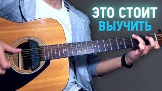 Выучи СУПЕРСКУЮ мелодию на гитаре !