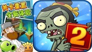 Растения против Зомби 2 Китайская версия НАЙДИТЕ 1000 ОТЛИЧИЙ ОТ НАШЕЙ ВЕРСИИ