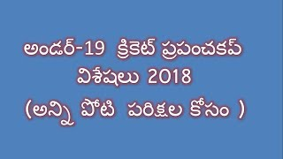 Under 19  Cricket  World Cup 2018 For All Competitive Exams  In Telugu
