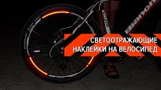 видео Наклейки на велосипеді