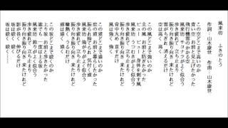 練習唱日本演歌-風来坊-ふきのとう.