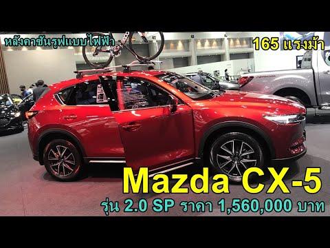 มาสด้า CX-5 2020  Mazda CX-5 รุ่น 2.0 SP ราคา 1,560,000 บาท