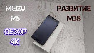 Meizu M5 - стиль и мощь! Обзор в 4K.