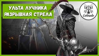 Conqueror's Blade Длинный лук ульта разрывная стрела