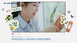 이미현 닥터브로너스 광고영상 (학생역)