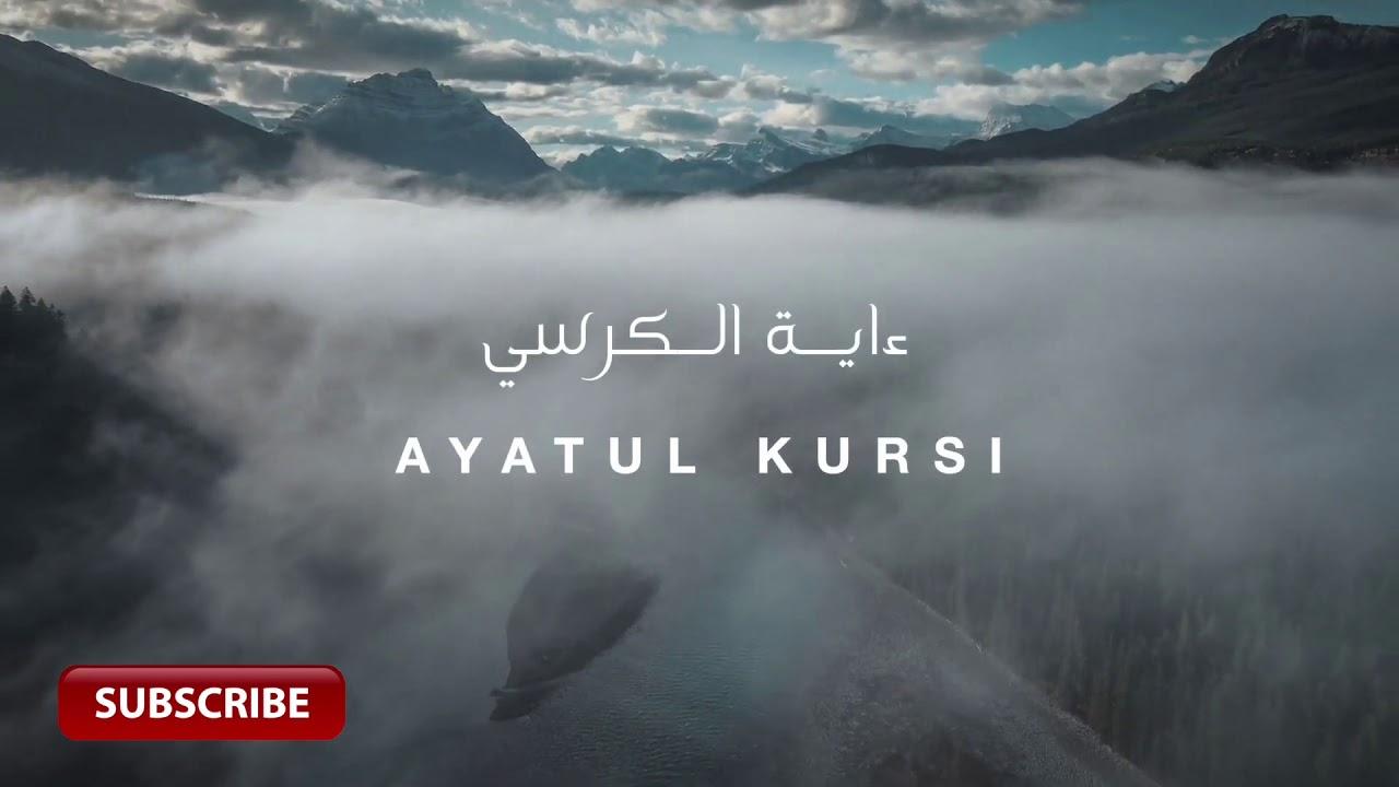Download Ayat al Kursi x 100 Be Heaven  آية الكرسي