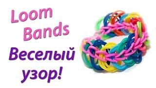 Широкий браслет Loom Bands с простой схемой плетения. Урок 4