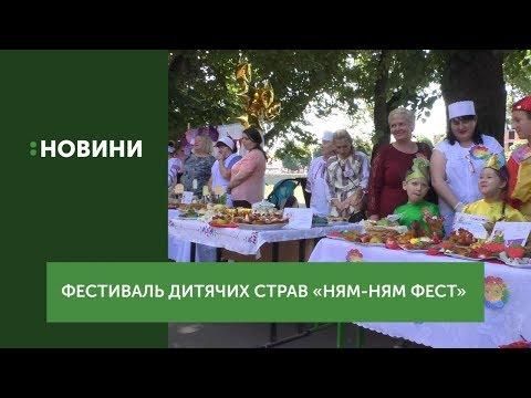 Другий фестиваль дитячих страв «Ням-Ням Фест» відбувся в Ужгороді