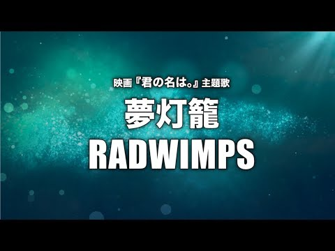 RADWIMPS - 夢灯籠